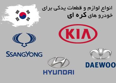انواع لوازم و قطعات یدکی خودرو های کره ای کیا دوو هیوندا سانگ یانگ