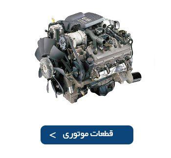 قطعات یدکی موتور خودرو